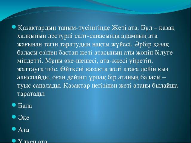 Қазақтардың таным-түсінігінде Жеті ата. Бұл – қазақ халқының дәстүрлі салт-са...