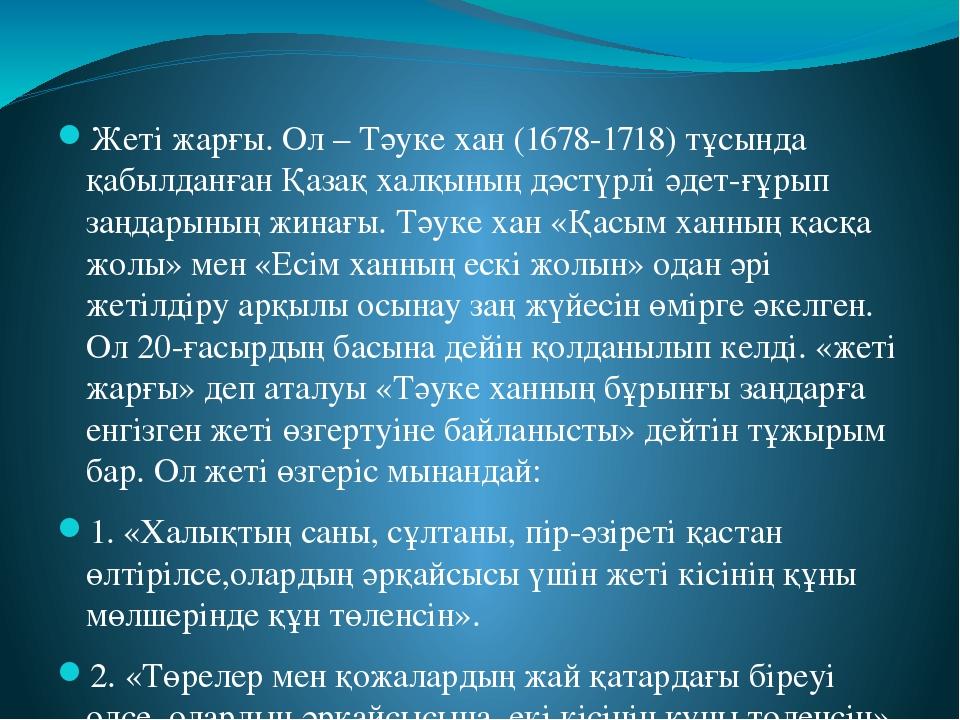 Жеті жарғы. Ол – Тәуке хан (1678-1718) тұсында қабылданған Қазақ халқының дәс...