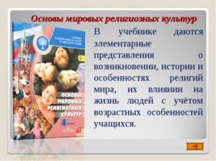 Основы мировых религиозных культур В учебнике даются элементарные представлен
