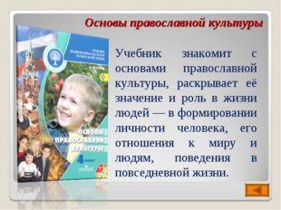 Основы православной культуры Учебник знакомит с основами православной культур
