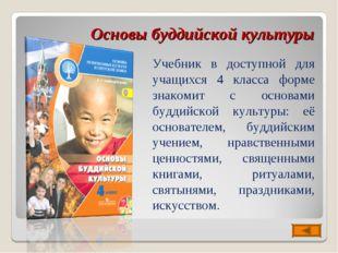 Основы буддийской культуры Учебник в доступной для учащихся 4 класса форме зн