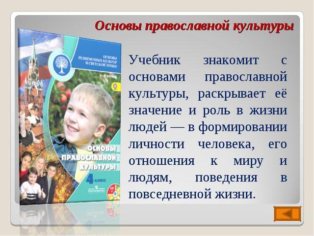 Основы православной культуры Учебник знакомит с основами православной культур...