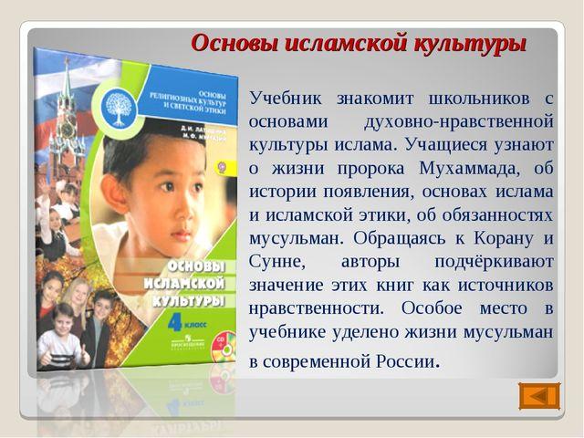 Основы исламской культуры Учебник знакомит школьников с основами духовно-нрав...