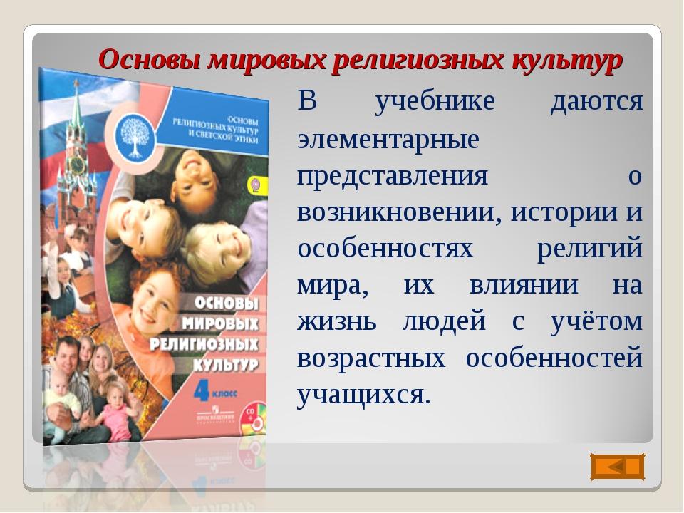 Основы мировых религиозных культур В учебнике даются элементарные представлен...