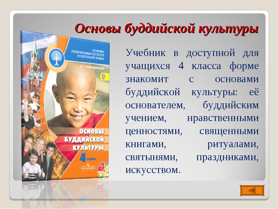 Основы буддийской культуры Учебник в доступной для учащихся 4 класса форме зн...