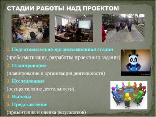 1. Подготовительно-организационная стадия (проблематизация, разработка проект