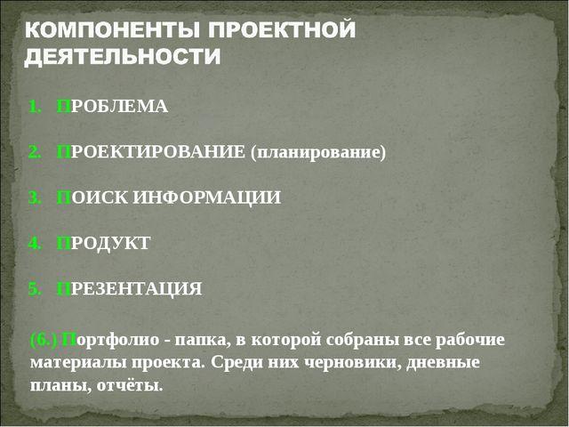 (6.) Портфолио - папка, в которой собраны все рабочие материалы проекта. Сред...