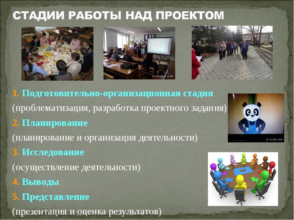 1. Подготовительно-организационная стадия (проблематизация, разработка проект...