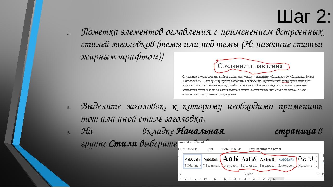 Шаг 2: Пометка элементов оглавления с применением встроенных стилей заголовко...