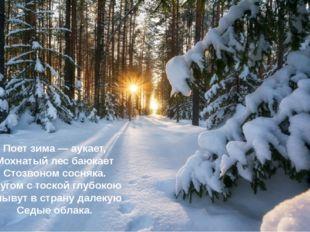 Поет зима — аукает, Мохнатый лес баюкает Стозвоном сосняка. Кругом с тоской г