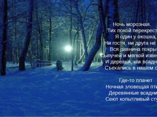 Ночь морозная. Тих покой перекрестка. Я один у окошка, Ни гостя, ни друга