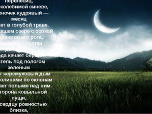 За темной прядью перелесиц, В неколебимой синеве, Ягненочек кудрявый — месяц