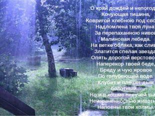 О край дождей и непогоды, Кочующая тишина, Ковригой хлебною под сводом Надлом