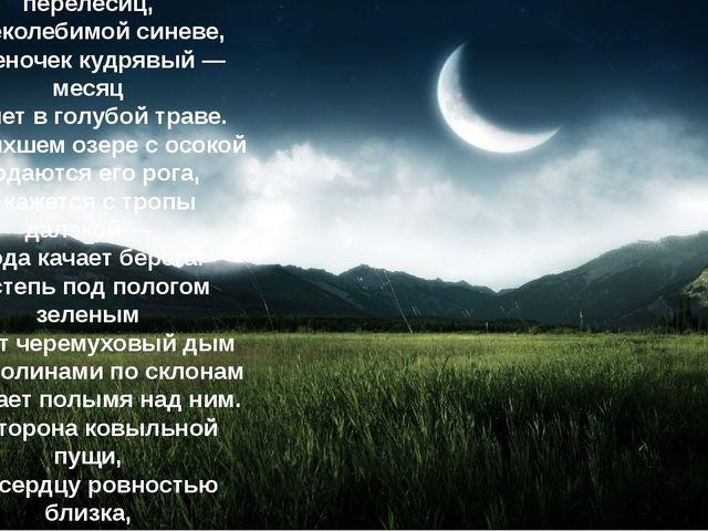 За темной прядью перелесиц, В неколебимой синеве, Ягненочек кудрявый — месяц...