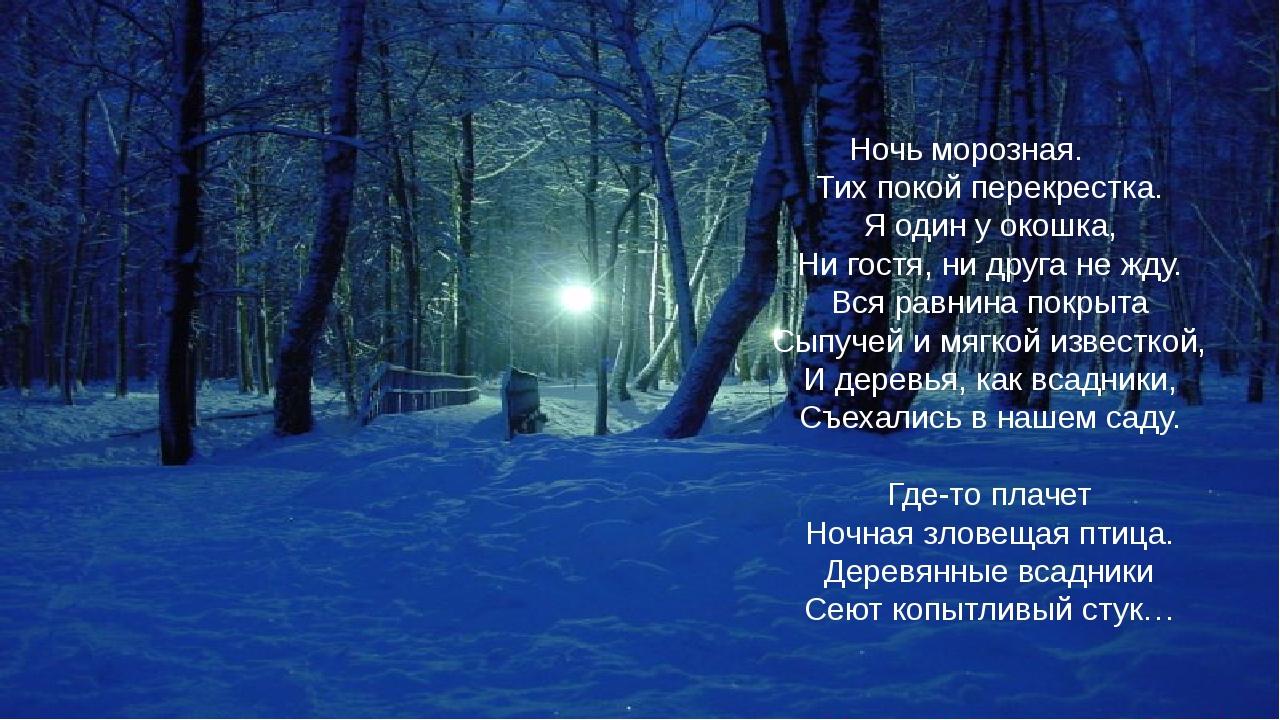 Ночь морозная. Тих покой перекрестка. Я один у окошка, Ни гостя, ни друга...
