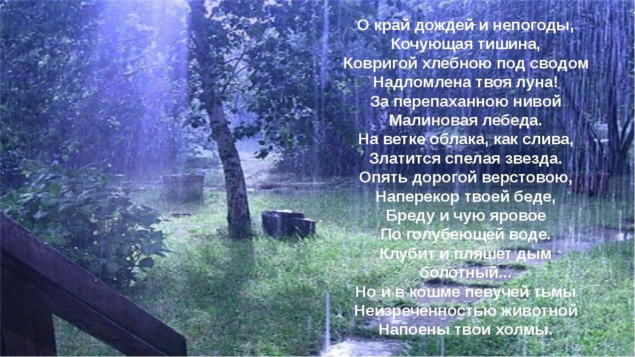 О край дождей и непогоды, Кочующая тишина, Ковригой хлебною под сводом Надлом...