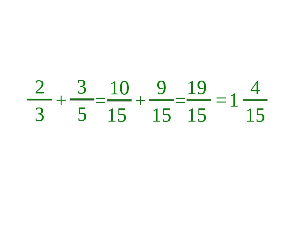2 3 + 3 5 = 10 15 + 9 15 = 1 4 15 = 19 15