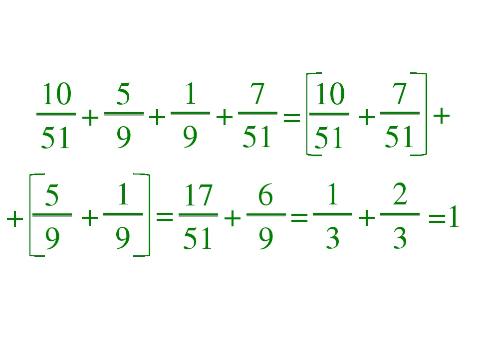 10 51 + 5 9 + 1 9 + 7 51 = 10 51 + 7 51 + + 5 9 + 1 9 = 17 51 + 6 9 = 1 3 + 2...