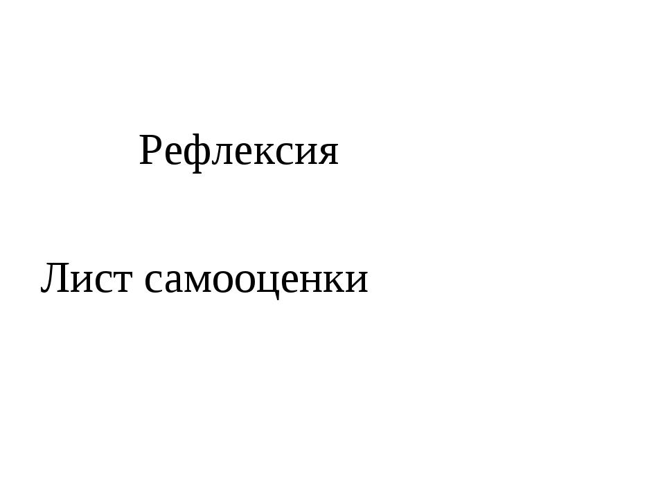 Рефлексия Лист самооценки