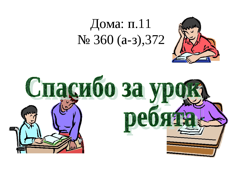 Дома: п.11 № 360 (а-з),372