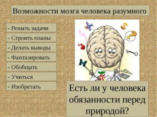 Возможности мозга человека разумного - Решать задачи - Строить планы - Делать