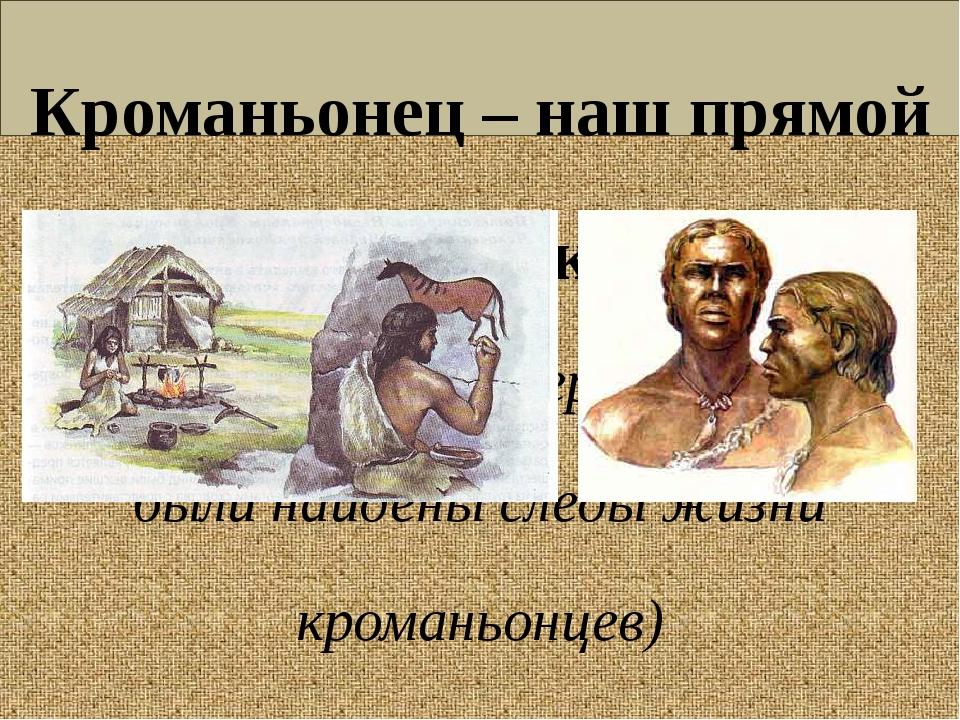 Кроманьонец – наш прямой предок (Кро-Маньон – пещера, в которой были найдены...