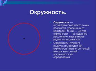 Окружность. Окружность — геометрическое место точек плоскости, удалённых от н