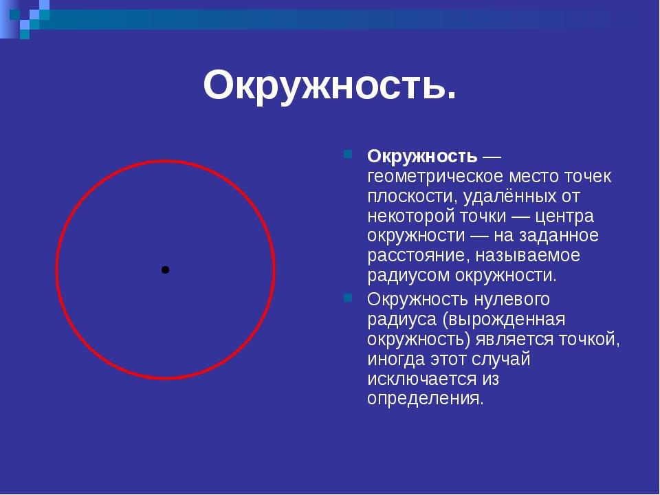 Окружность. Окружность — геометрическое место точек плоскости, удалённых от н...