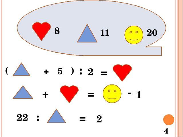 ? 8 11 + 5 ( ) : = 2 + = - 1 22 : = 2 20 4