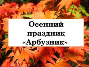Осенний праздник «Арбузник»