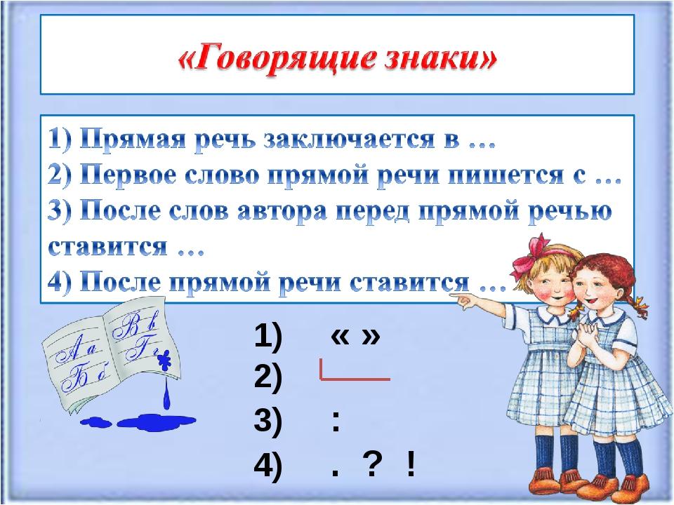 1) « » 2) 3) : 4) . ? ! ...