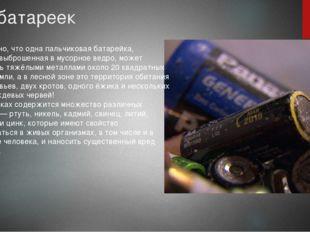 Риск батареек Подсчитано, что одна пальчиковая батарейка, беспечно выброшенна