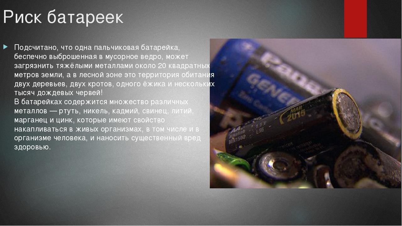 Риск батареек Подсчитано, что одна пальчиковая батарейка, беспечно выброшенна...