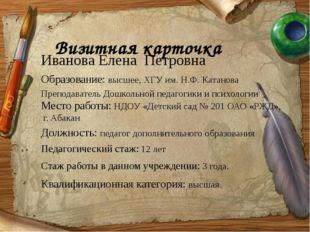 Визитная карточка Квалификационная категория: высшая Иванова Елена Петровна