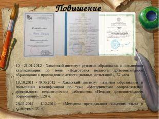 Повышение квалификации 10 - 21.01.2012 - Хакасский институт развития образов