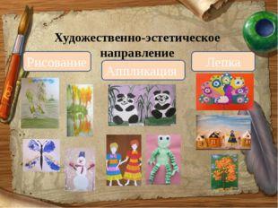Художественно-эстетическое направление Рисование Аппликация Лепка