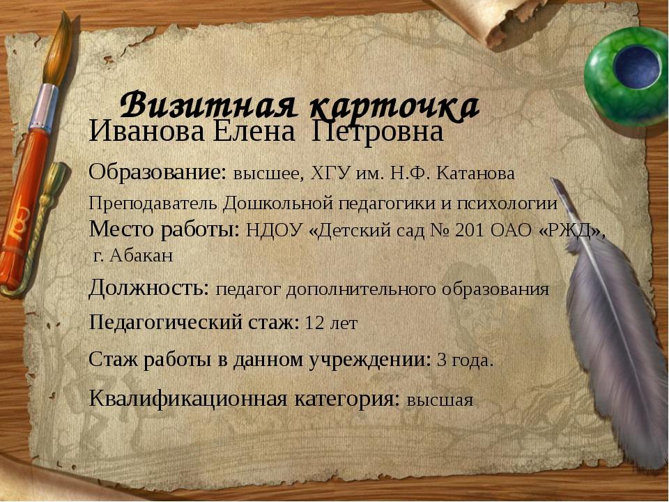 Визитная карточка Квалификационная категория: высшая Иванова Елена Петровна...
