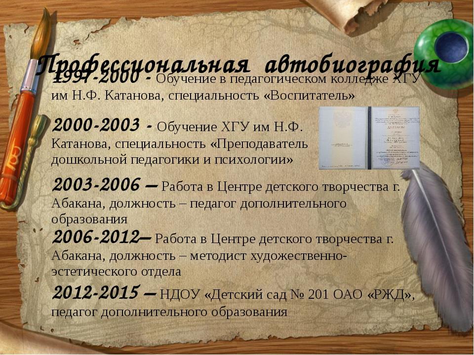 Профессиональная автобиография 1997-2000 - Обучение в педагогическом колледж...