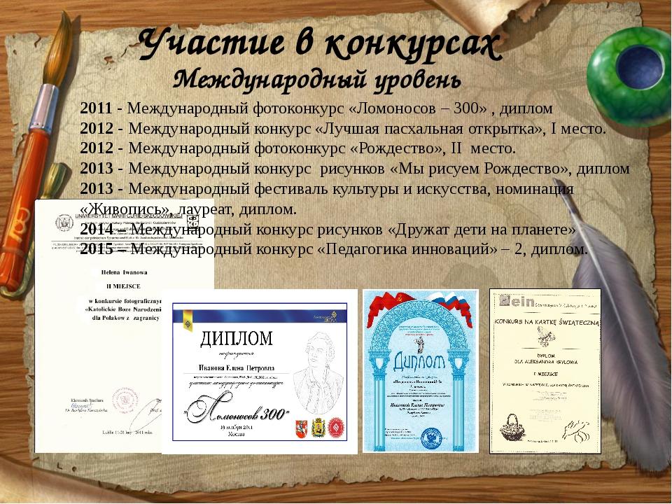 Участие в конкурсах Международный уровень 2011 - Международный фотоконкурс «...