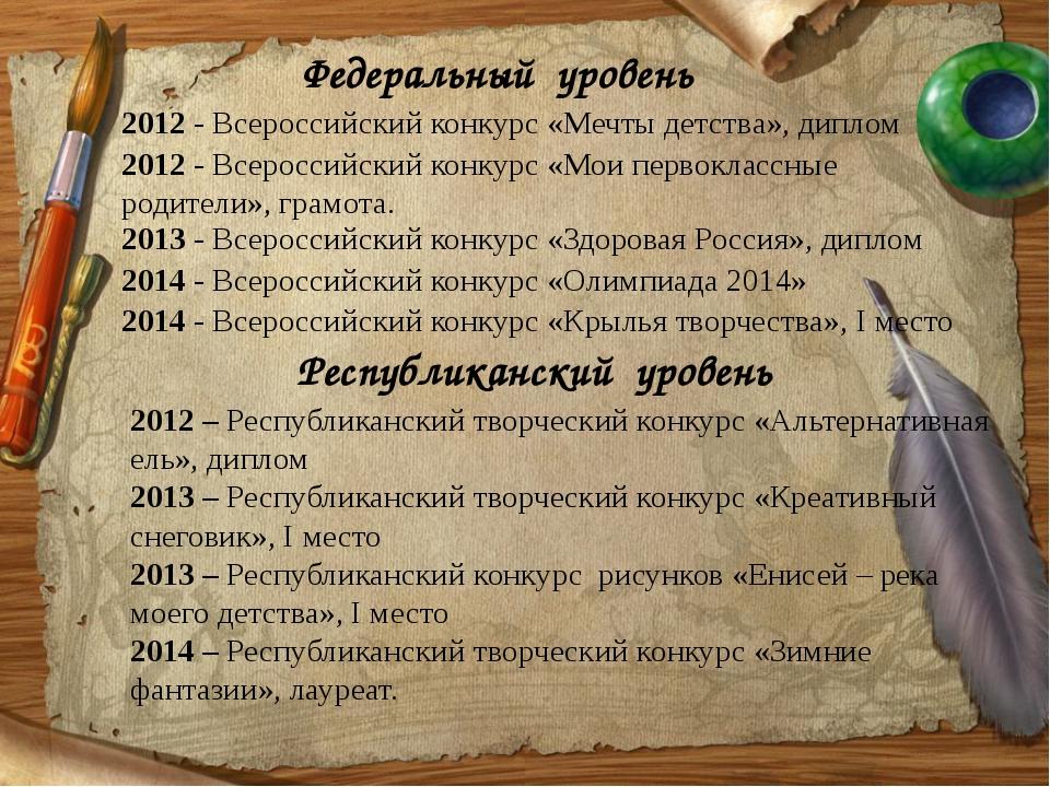 Федеральный уровень 2012 - Всероссийский конкурс «Мечты детства», диплом 201...