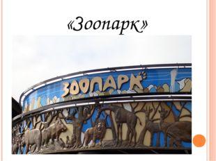 «Зоопарк»