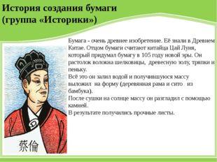 История создания бумаги (группа «Историки») Бумага - очень древнее изобретени