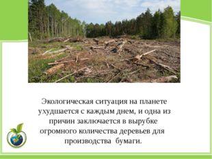 Экологическая ситуация на планете ухудшается с каждым днем, и одна из причин