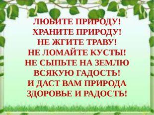 Картинка: земной шар с листочками- http://fruitoftheloom.030201.ru/uploads/po