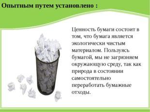 Ценность бумаги состоит в том, что бумага является экологически чистым матери