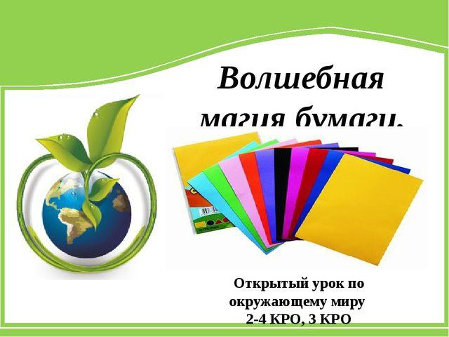 Волшебная магия бумаги. Открытый урок по окружающему миру 2-4 КРО, 3 КРО