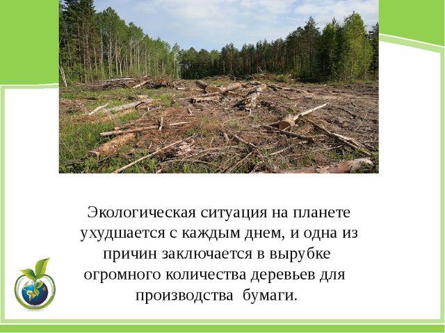 Экологическая ситуация на планете ухудшается с каждым днем, и одна из причин...