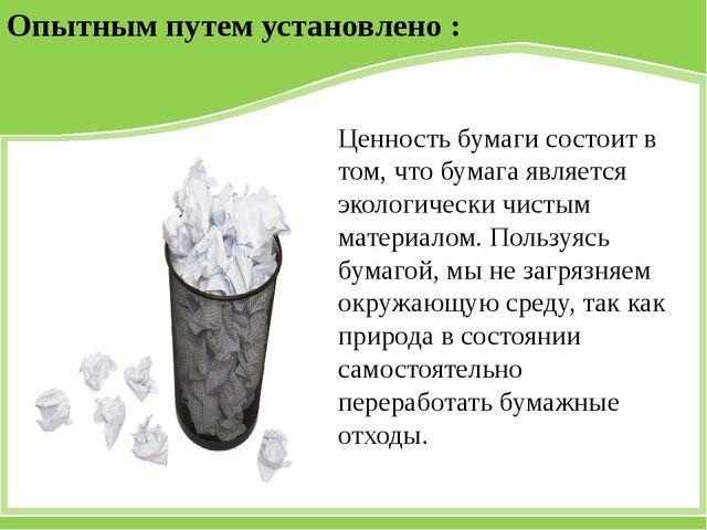 Ценность бумаги состоит в том, что бумага является экологически чистым матери...