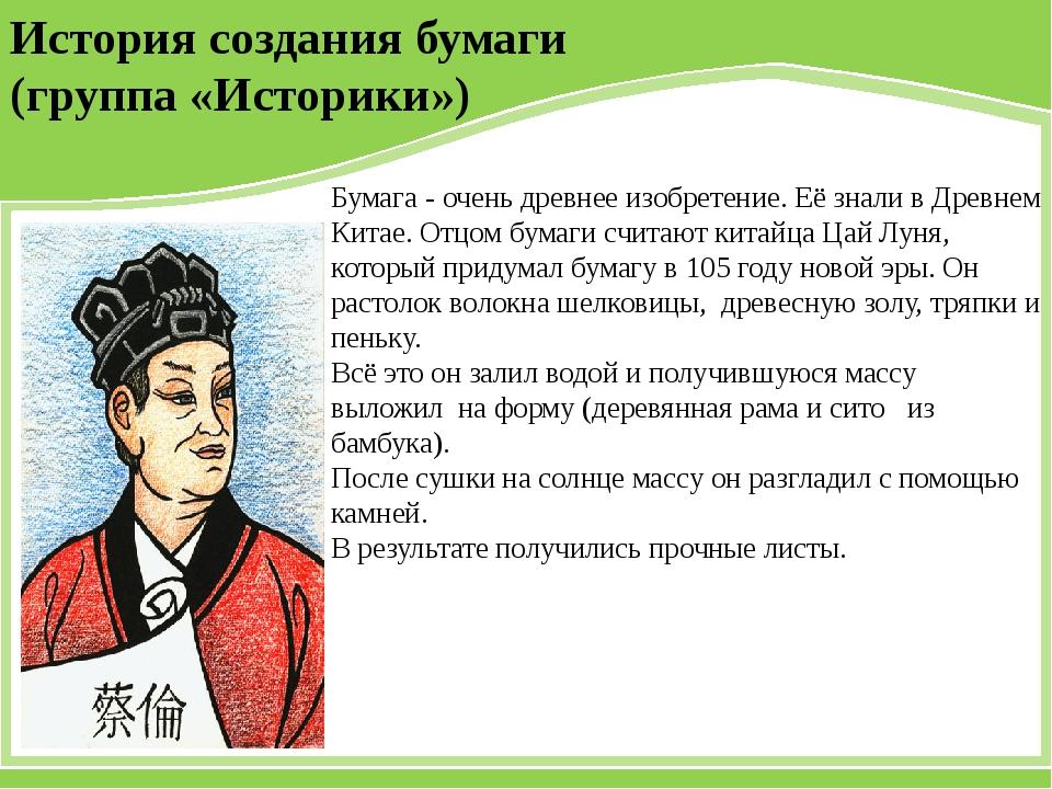 История создания бумаги (группа «Историки») Бумага - очень древнее изобретени...