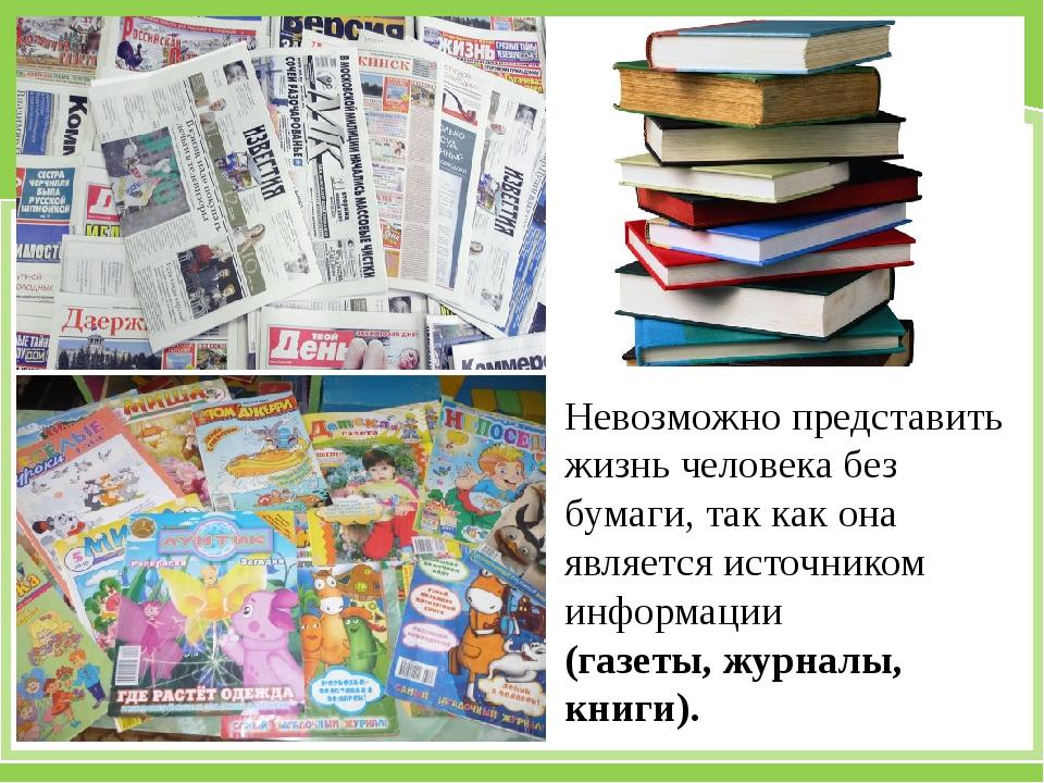 Невозможно представить жизнь человека без бумаги, так как она является источн...